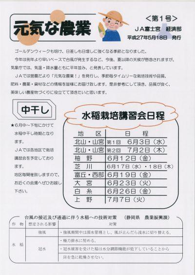 平成27年5月18日発行