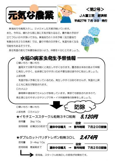 平成27年7月3日発行