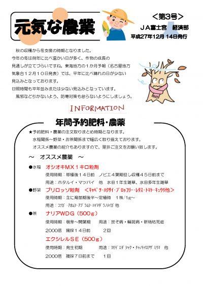 平成27年12月14日発行