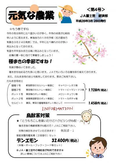 平成28年3月28日発行